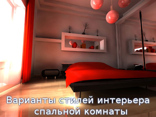 Варианты стилей интерьера спальной комнаты