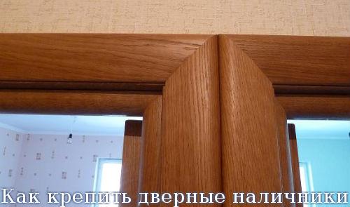 Как крепить дверные наличники