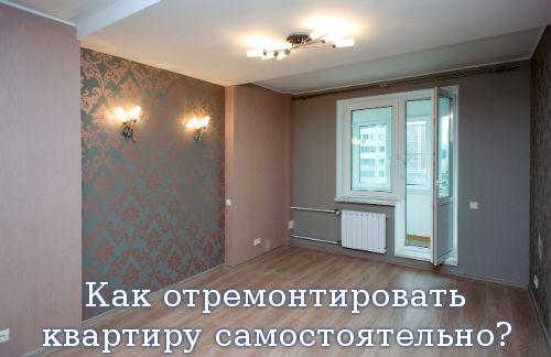 Как отремонтировать квартиру самостоятельно?