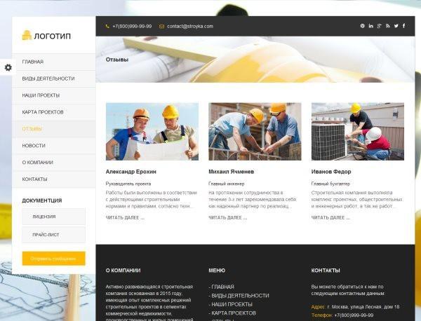 Как выбрать сайт для размещения строительной рекламы