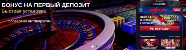 казино Вулкан с выводом денег