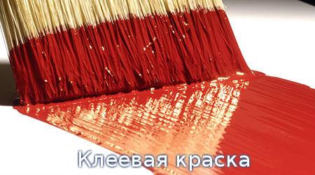 Клеевая краска