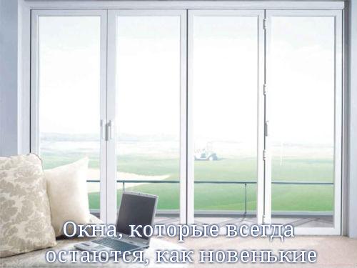 Окна, которые всегда остаются, как новенькие