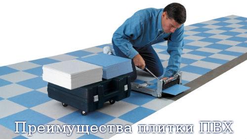 Преимущества плитки ПВХ