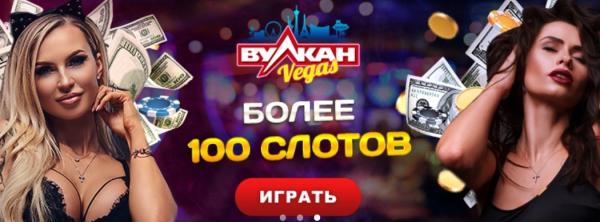 зеркало казино Вулкан Вегас