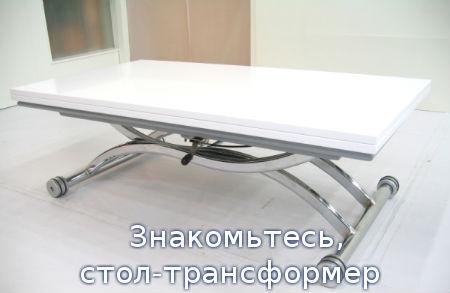 Знакомьтесь, стол-трансформер
